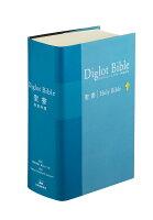 ダイグロットバイブル NIESV54DIブルーー新共同訳・ESV 和英対照聖書