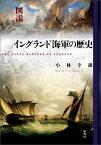 図説イングランド海軍の歴史新装版 [ 小林幸雄 ]