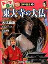 テーマで調べるクローズアップ!日本の歴史(2) 東大寺の大仏