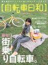 【楽天ブックスならいつでも送料無料】自転車日和(vol.33)