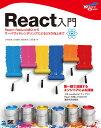 React入門 React・Reduxの導入からサーバサイドレンダリングによるUXの向上まで (NEXT ONE) [ 穴井 宏幸 ]