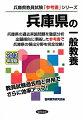 兵庫県の一般教養