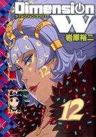 ディメンションW 12巻