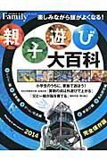 【楽天ブックスならいつでも送料無料】親子遊び大百科(2014完全保存版)