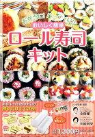 おいしく簡単ロール寿司キット