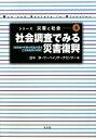 【送料無料】社会調査でみる災害復興