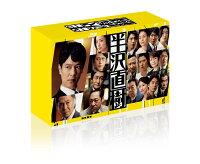 半沢直樹(2020年版) -ディレクターズカット版ー DVD-BOX