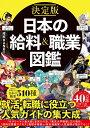 決定版 日本の給料&職業図鑑 [ 給料BANK ]