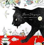 Bon Voyage! 猫と旅する、不思議な世界のぬりえbook [ 田中健太郎 ]