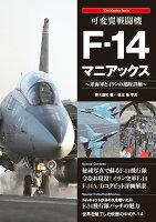 可変翼戦闘機F-14マニアックス 〜米海軍とイランの飛行隊詳細〜