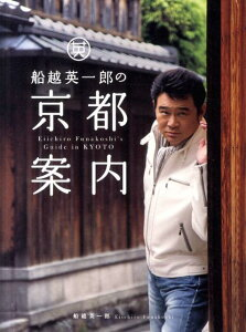 【送料無料】船越英一郎の京都案内