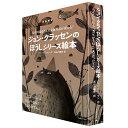 ジョン・クラッセンのぼうしシリーズ絵本(3点セット) [ ジ