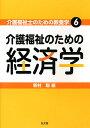 【送料無料】介護福祉のための経済学 [ 新村聡 ]