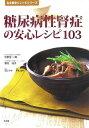 【送料無料】糖尿病性腎症の安心レシピ103 [ 宇都宮一典 ]