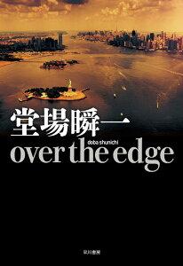 【送料無料】over the edge [ 堂場瞬一 ]