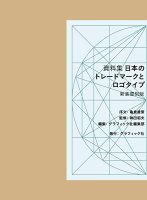 9784766133356 - ロゴデザインの参考になる書籍・本まとめ「考え方や制作過程・事例からロゴ制作を学ぶ」
