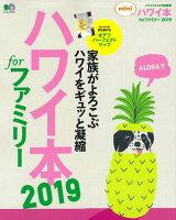 ハワイ本forファミリーmini(2019)