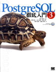PostgreSQL徹底入門第3版 [ 笠原辰仁 ]