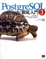 PostgreSQL徹底入門第3版