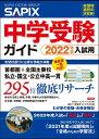 2022年度入試用 SAPIX中学受験ガイド [ SAPIX小学部 ]