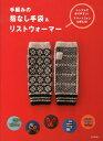 【送料無料】手編みの指なし手袋&リストウォーマー