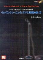 コンテンポラリーシンガーのための ヴォイストレーニングとアメリカ英語の歌い方 CD付