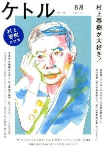 【送料無料】ケトル(vol.08(August 2) [ 博報堂ケトル ]
