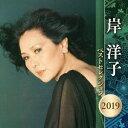 岸洋子 ベストセレクション2019 [ 岸洋子 ]