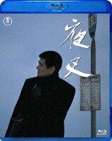 夜叉【Blu-ray】