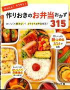 【入学】<br>【ポイント5倍】<br>かんたん!ラクチン!作りおきのお弁当おかず315