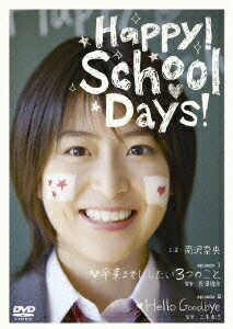 Happy! School Days!画像