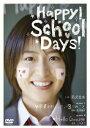 Happy! School Days! [ 南沢奈央 ]