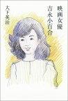 映画女優吉永小百合 [ 大下英治 ]