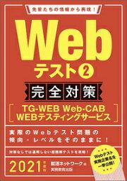 2021年度版 Webテスト2 完全対策 【TG-WEB・Web-CAB・WEBテスティングサービス】
