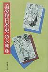 美少年日本史