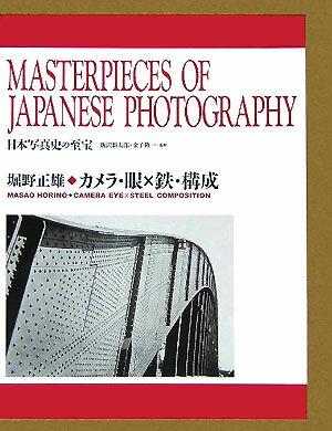 カメラ・眼×鉄・構成 1930-1931 (日本写真史の至宝) [ 堀野正雄 ]