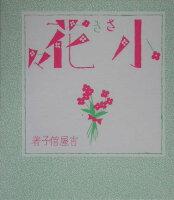 『小さき花々』の画像