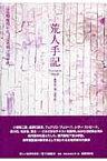 荒人手記 (新しい台湾の文学) [ 朱天文 ]