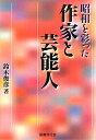 【送料無料】昭和を彩った作家と芸能人
