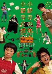 【送料無料】小野寺の弟・小野寺の姉 -お茶と映画ー