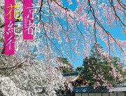 カレンダー2019 京都花紀行