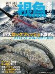 新版 根魚北海道 巨大ロックフィッシュを攻略!アイナメ・ソイ・メバル・ハチガラ・カジカ [ つり人社北海道支社 ]