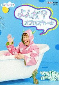 【送料無料】NHK DVD::みいつけた! よんだ?オフロスキー [ 小林顕作 ]
