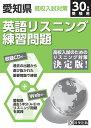 愛知県高校入試対策英語リスニング練習問題(30年春受験用)