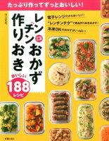 たっぷり作ってずっとおいしい!レンチンおかず 作りおきおいしい188レシピ