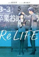 ノベライズ ReLIFE 5 (双葉文庫)