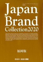 Japan Brand Collection福岡版(2020)