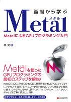 基礎から学ぶ Metal~MetalによるGPUプログラミング入門