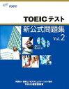 【送料無料】TOEICテスト新公式問題集(vol.2) [ Educational Testing Service ]
