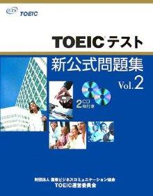 TOEICテスト新公式問題集(vol.2)